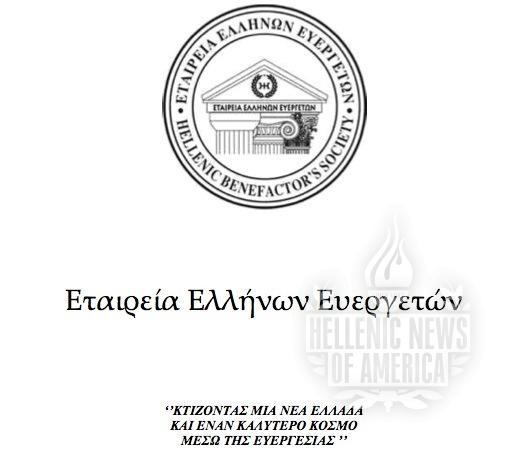 Εταιρεία Ελλήνων Ευεργετών