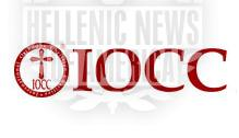IOCC SENDS 1.3 MILLION IN MEDICAL AID TO GREECE