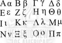 greek lang letters