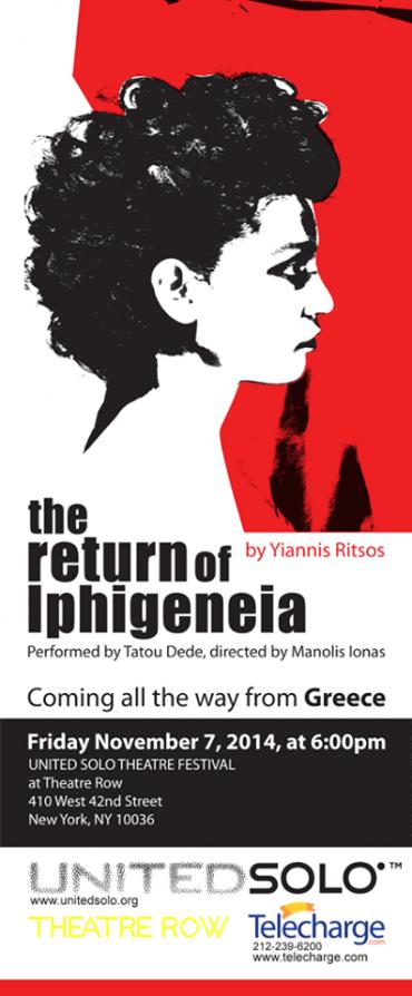 """""""Η επιστροφή της Ιφιγένειας"""" εκπροσωπεί την Ελλάδα στην Νέα Υόρκη"""