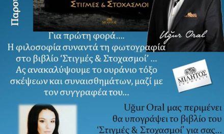 ΠΑΡΟΥΣΙΑΣΗ ΒΙΒΛΙΟΥ ΤΟΥ ΤΟΥΡΚΟΥ ΣΥΓΓΡΑΦΕΑ ΚΑΙ ΔΗΜΟΣΙΟΓΡΑΦΟΥ κ. UGUR ORAL