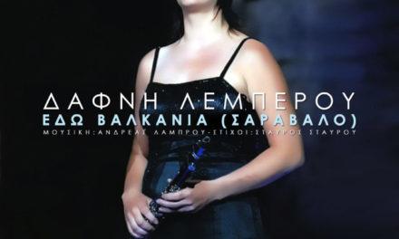 """Ακούστε το τραγούδι """"Εδώ Βαλκάνια (Σαράβαλο)"""" εδώ: https://www.youtube.com/watch?v=RmO1MoNUUHM"""