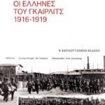 Εκδηλώσεις μνήμης για τους Έλληνες του Γκαίρλιτς, στις 26 – 28 Αυγούστου, στην Παλαιά Πόλη του Γκαίρλιτς.