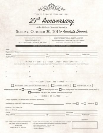 29-hna-anniversary-4-ticket-request