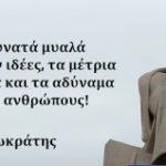 Ο Σωκράτης (470/469 – 399 π.Χ.) ήταν Έλληνας Αθηναίος φιλόσοφος