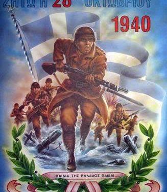 28 Οκτωβρίου 1940.  Το ΟΧΙ και το Μνημείο Μαχητή στο Καλπάκι Ιωαννίνων