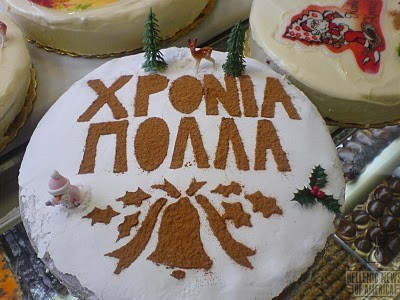 Cordially invite you to join us at our Traditional Cutting of the Vasilopita