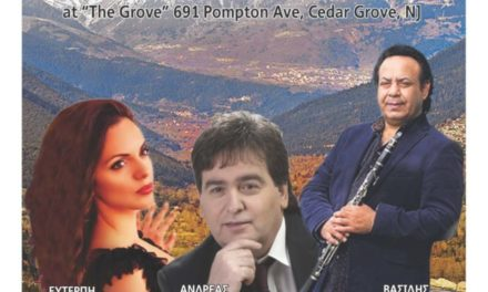 You are all Invited! Karpenisiotiko Glenti at the Grove!