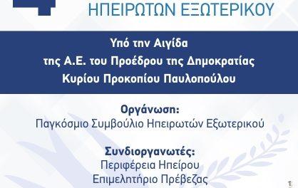 4ο Συνέδριο Παγκοσμίου Συμβουλίου Ηπειρωτών Εξωτερικού  Πρέβεζα 27-29 Ιουλίου 2017