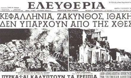 Αύγουστος 1953: Ώρες οδύνης