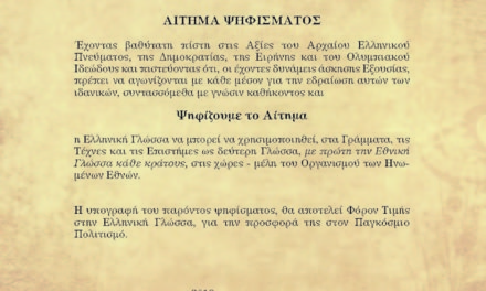 Ο φιλόσοφος ΣΩΚΡΑΤΗΣ «ΖΩΝΤΑΝΕΥΕΙ» ΜΕΣΩ ΤΗΣ ΣΥΓΧΡΟΝΗΣ  ΤΕΧΝΟΛΟΓΙΑΣ ΚΑΙ ΜΕ LIVE-STREAMING ΑΠΟΣΤΕΛΛΕΙ ΔΙΑΓΓΕΛΜΑ  ΣΤΟΥΣ ΜΕΓΑΛΟΥΣ ΗΓΕΤΕΣ ΤΟΥ ΚΟΣΜΟΥ!