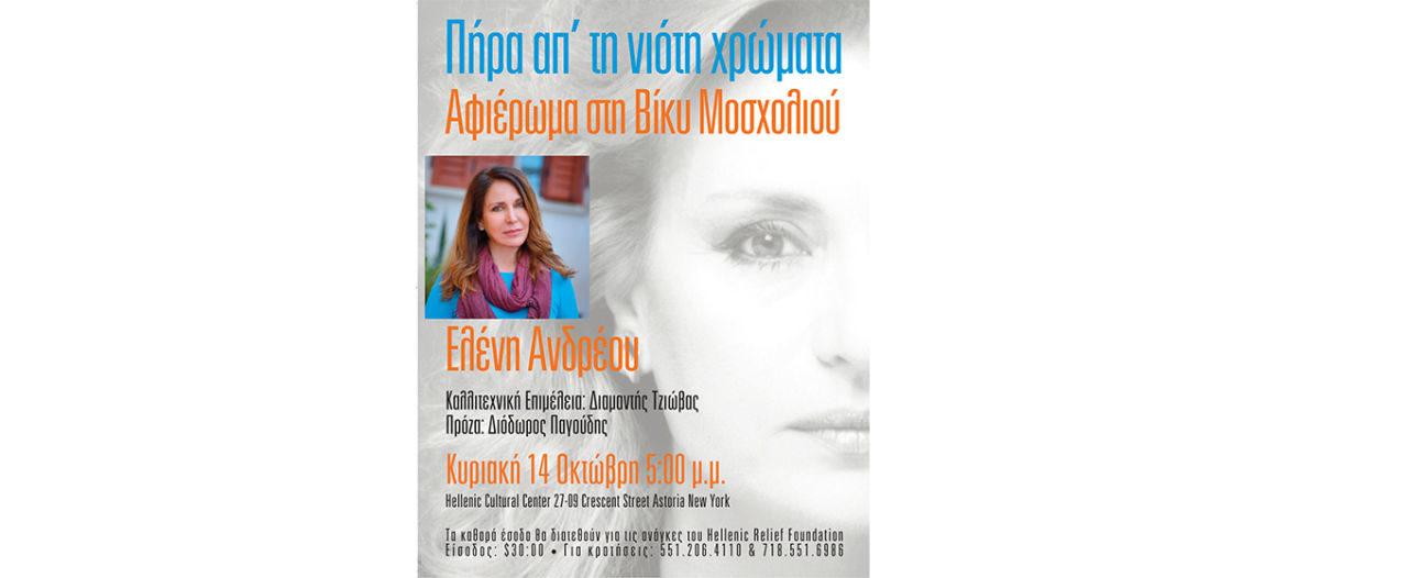 Eleni Andreou presents a tribute to Vicky Mosholiou