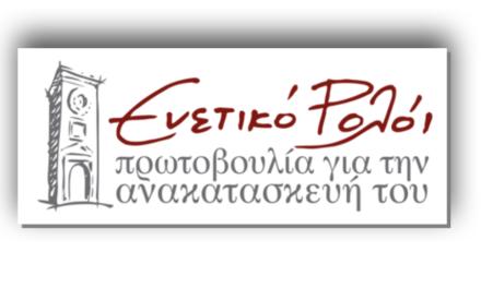 Ανακατασκευή του Βενετσιάνικου Ρολογιού στο Ρέθυμνο